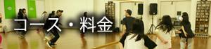 アートファクトリーダンススタジオ コース・料金の詳細はこちら