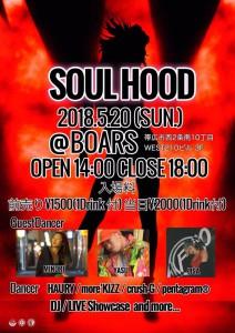 『SOULHOOD』vo.1 報告