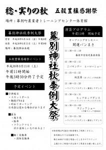 幕別神社秋の例大祭